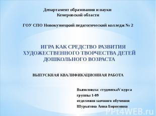 Выполнила: студенткаV курса группы 1-09 отделения заочного обучения Шурыгина Анн