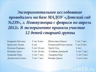 Экспериментальное исследование проводилось на базе МАДОУ «Детский сад №239», г.