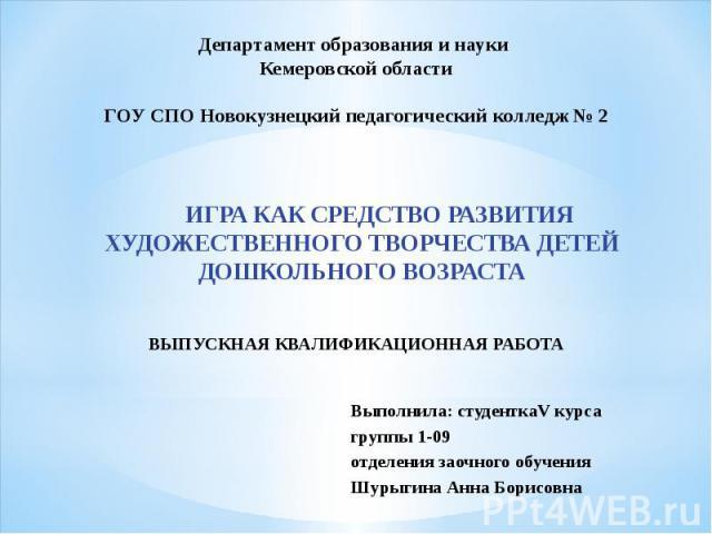 Выполнила: студенткаV курса группы 1-09 отделения заочного обучения Шурыгина Анна Борисовна