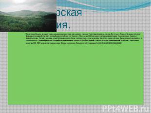 Сибирская Швейцария. Республика Хакасия обладает уникальными возможностями для р