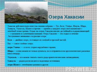 Озера Хакасии Хакасия действительно известна своими озёрами — Тус, Беле, Утичье,