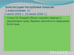 Конституция Республики Хакасия с изменениями от 5 июля 2005 г., 26 июня 20