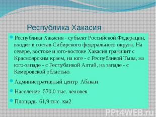Республика Хакасия Республика Хакасия - субъект Российской Федерации, входит в с