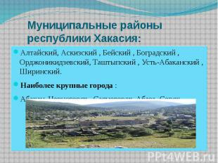Муниципальные районы республики Хакасия: Алтайский, Аскизский , Бейский , Боград