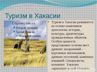 Туризм в Хакасии