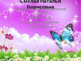 Смелая Наталья Борисовна воспитатель коррекционной группы ГБДОУ №31 Пушкинского