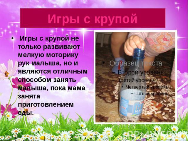 Игры с крупой не только развивают мелкую моторику рук малыша, но и являются отличным способом занять малыша, пока мама занята приготовлением еды.