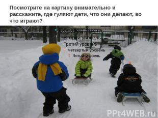 Посмотрите на картину внимательно и расскажите, где гуляют дети, что они делают,