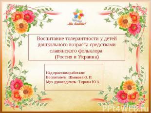 Воспитание толерантности у детей дошкольного возраста средствами славянского фол