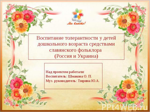 Воспитание толерантности у детей дошкольного возраста средствами славянского фольклора (Россия и Украина)