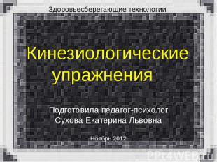 Кинезиологические упражнения Подготовила педагог-психолог Сухова Екатерина Львов