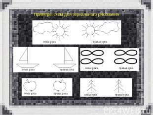 Примеры схем для зеркального рисования