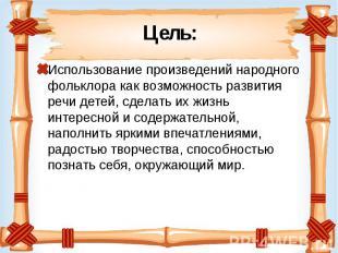 Цель: Использование произведений народного фольклора как возможность развития ре
