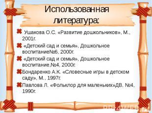 Использованная литература: Ушакова О.С. «Развитие дошкольников», М., 2001г. «Дет