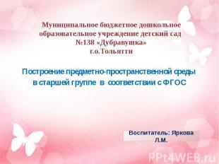 Муниципальное бюджетное дошкольное образовательное учреждение детский сад №138 «
