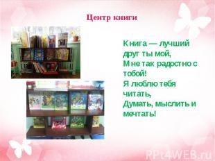 Центр книги