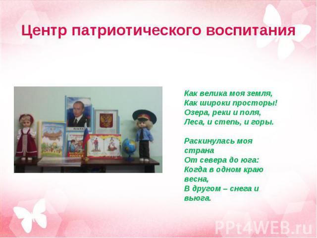 Презентация по патриотическому воспитанию в соответствии с фгос