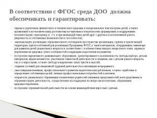 В соответствии с ФГОС среда ДОО должна обеспечивать и гарантировать: охрану и ук