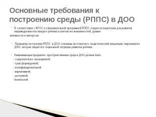 Основные требования к построению среды (РППС) в ДОО В соответствии с ФГОС и обра
