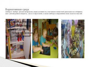 Вариативная среда свобода в выборе детьми материалов, видов активности, участник