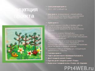 Концепция проекта Сроки реализации проекта: 2013 – 201? учебный год Цель проекта
