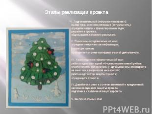 Этапы реализации проекта I. Подготовительный (погружение в проект): выбор темы и