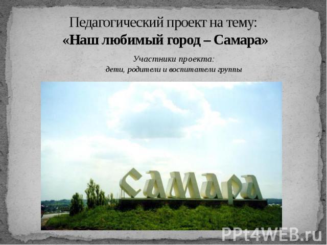 Педагогический проект на тему: «Наш любимый город – Самара»