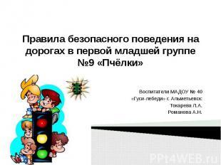 Правила безопасного поведения на дорогах в первой младшей группе №9 «Пчёлки» Вос
