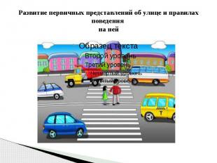 Развитие первичных представлений об улице и правилах поведения на ней