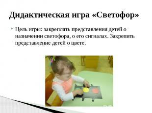Дидактическая игра «Светофор» Цель игры: закреплять представления детей о назнач