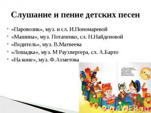 Слушание и пение детских песен «Паровозик», муз. и сл. И.Пономаревой «Машина», м
