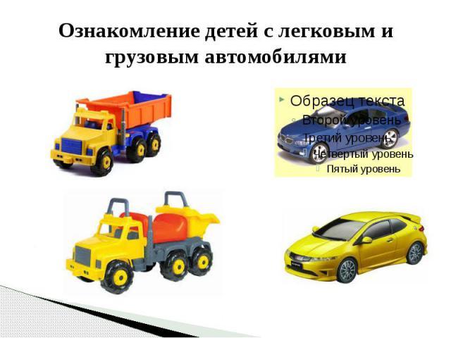 Ознакомление детей с легковым и грузовым автомобилями