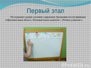 Первый этап Обследование уровня освоения содержания Программы воспитанниками (об