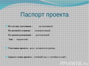 Паспорт проекта По составу участников – коллективный; По целевой установке – поз