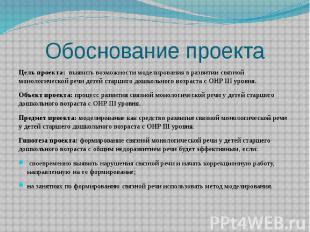 Обоснование проекта Цель проекта: выявить возможности моделирования в развитии с