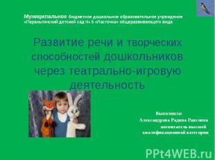 Развитие речи и творческих способностей дошкольников через театрально-игровую де
