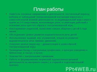 План работы Наметила основные направления в деятельности: постепенный переход ре