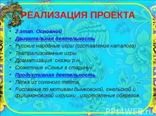 РЕАЛИЗАЦИЯ ПРОЕКТА 2 этап. Основной Двигательная деятельность Русские народные и