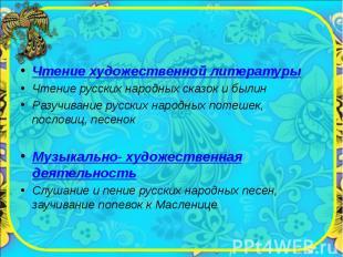 Чтение художественной литературы Чтение русских народных сказок и былин Разучива