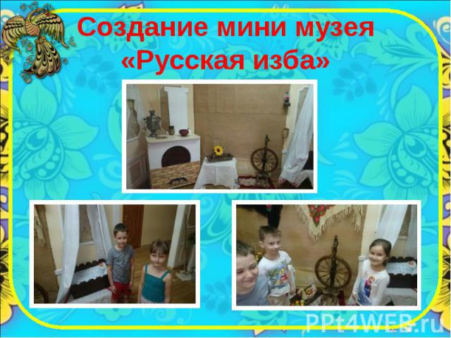 Создание мини музея «Русская изба»