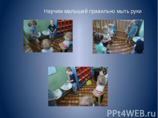 Научим малышей правильно мыть руки Научим малышей правильно мыть руки