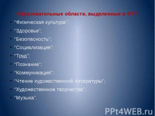 Образовательные области, выделенные в ФГТ: Образовательные области, выделенные в