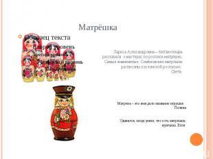 Матрёшка Лариса Александровна – библиотекарь рассказала о мастерах по росписи ма