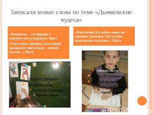 Записали новые слова по теме «Дымковские чудеса» «Водоноска – это барыня с кором