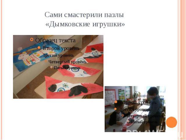Сами смастерили пазлы «Дымковские игрушки»