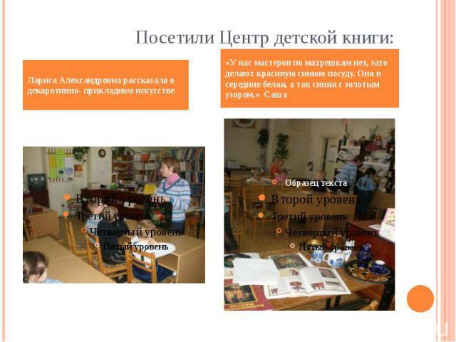 Посетили Центр детской книги: Лариса Александровна рассказала о декаротивно- прикладном искусстве