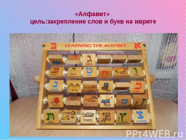 «Алфавит» цель:закрепление слов и букв на иврите