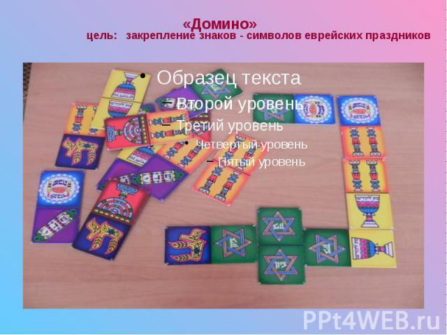 «Домино» цель: закрепление знаков - символов еврейских праздников