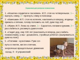 Упражнения для разгрузки позвоночника  1.«Кошечка сердитая и ласкова