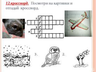 12.кроссворд. Посмотри на картинки и отгадай кроссворд. 1. 3 . 2.